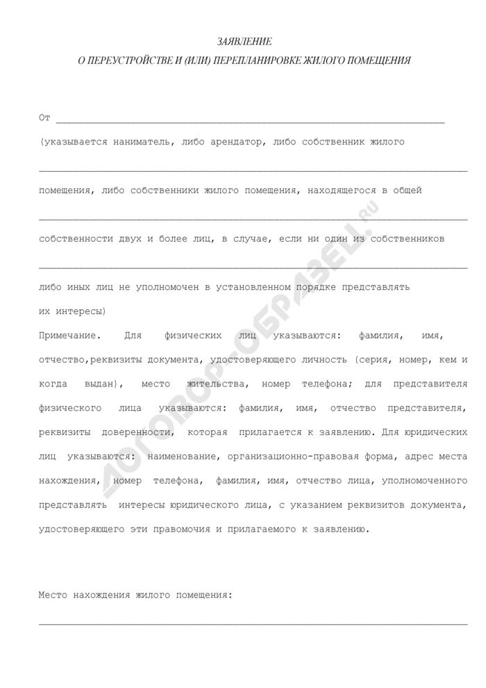Заявление о переустройстве и (или) перепланировке жилого помещения на территории Истринского муниципального района Московской области. Страница 1