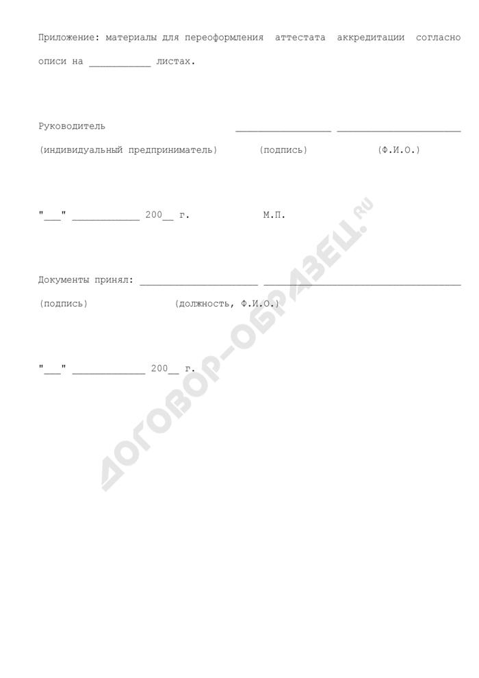 Заявление о переоформлении аттестата аккредитации на осуществление деятельности в сфере социальной защиты населения на территории Московской области. Форма N 2. Страница 2