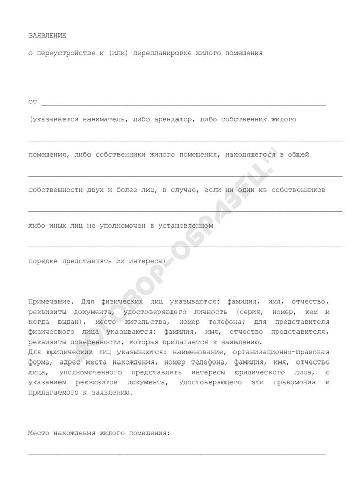 Заявление о переустройстве и (или) перепланировке жилого помещения, расположенного в Клинском муниципальном районе Московской области. Страница 1
