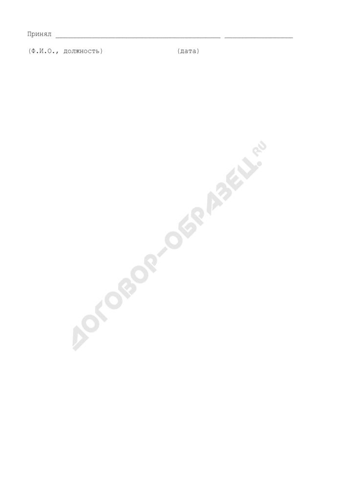 Заявление о переоформлении аттестата аккредитации хозяйствующего субъекта в Министерстве имущественных отношений Московской области. Форма N 2. Страница 3