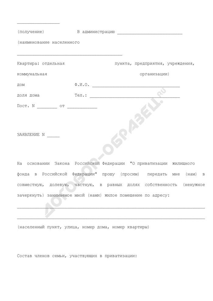 Заявление о передаче в собственность (совместную, долевую, частную) граждан жилого помещения, находящегося на территории городского поселения Богородское Сергиево-Посадского района Московской области. Страница 1