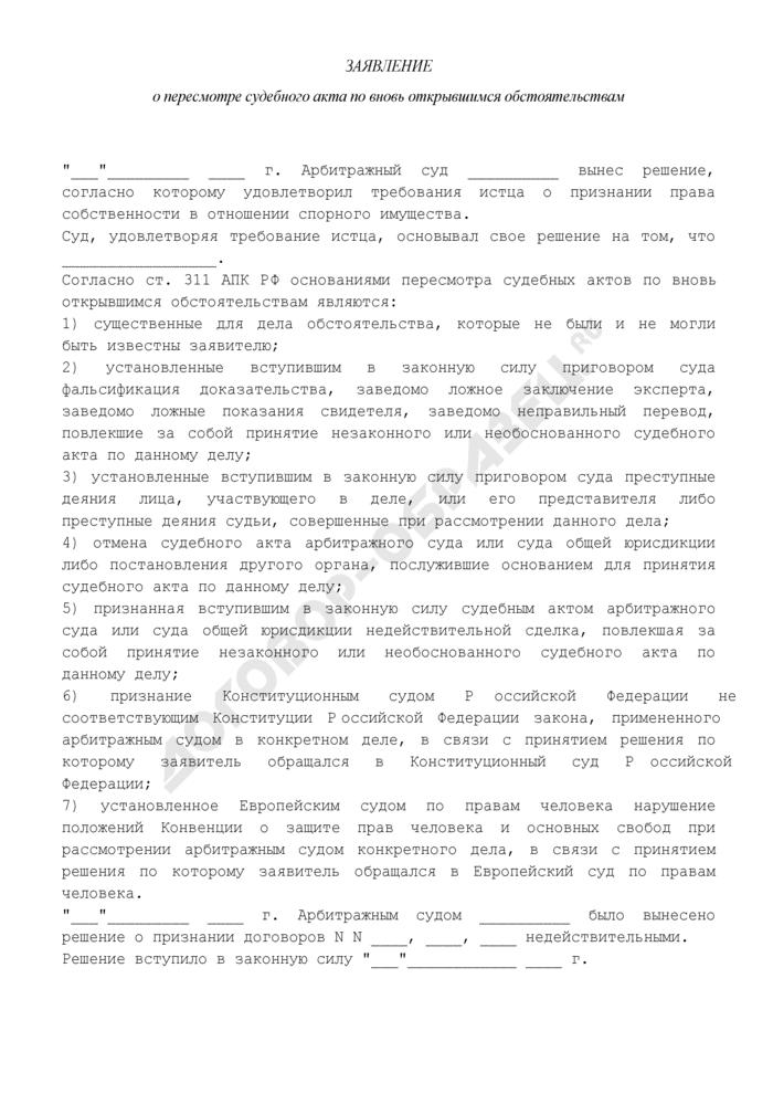 Заявление о пересмотре судебного акта по вновь открывшимся обстоятельствам. Страница 1