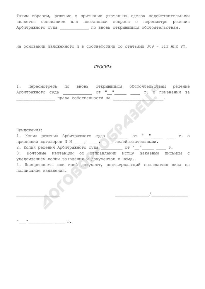 Заявление о пересмотре судебного акта по вновь открывшимся обстоятельствам. Страница 2