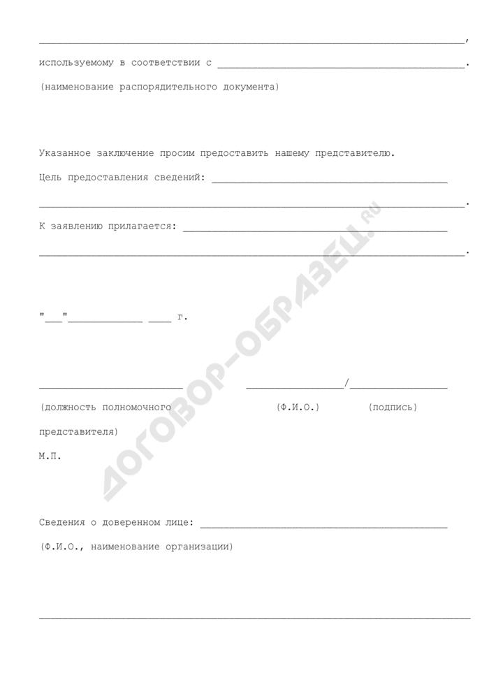 Заявление в территориальное управление земельных ресурсов о выдаче заключения по землепользованию. Страница 2