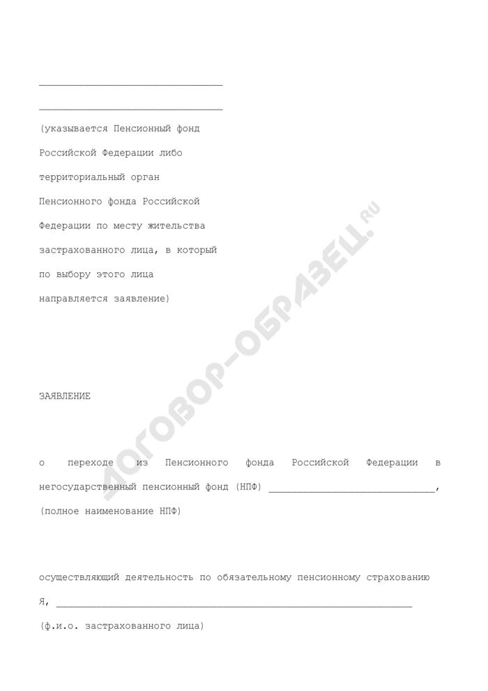 Заявление о переходе застрахованного лица из Пенсионного фонда Российской Федерации в негосударственный пенсионный фонд (НПФ). Страница 1