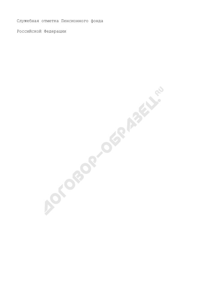 Заявление о переходе застрахованного лица из негосударственного пенсионного фонда (НПФ) в Пенсионный фонд Российской Федерации. Страница 3