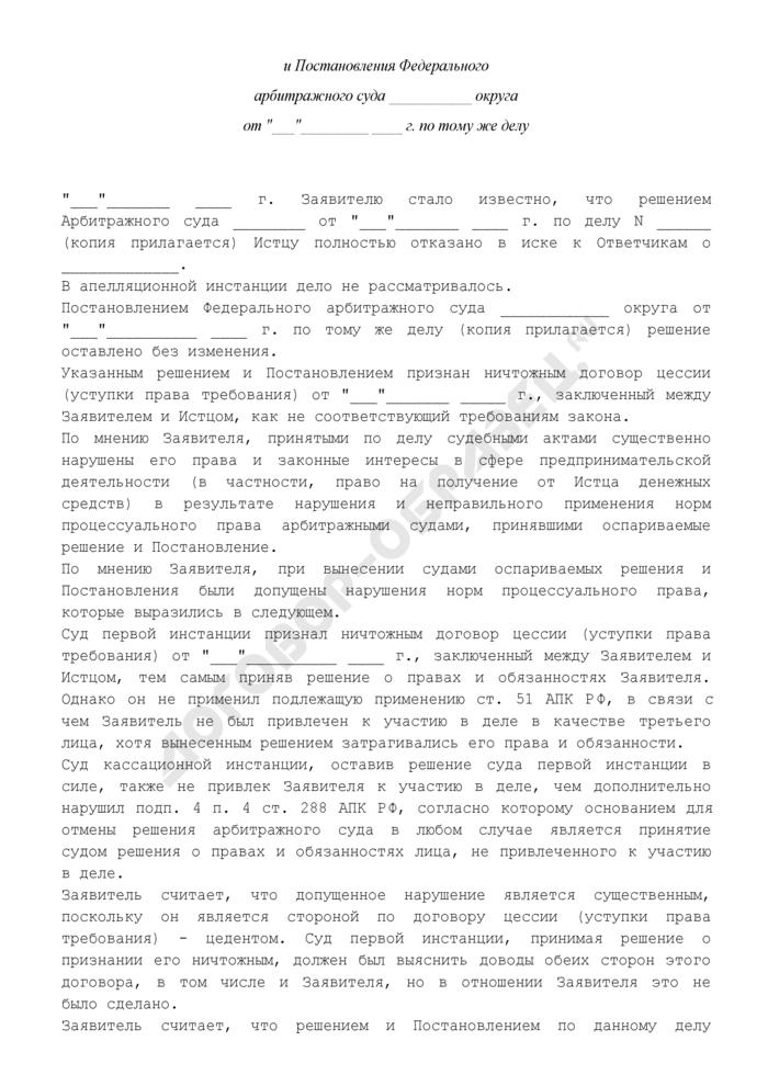 Заявление о пересмотре в порядке надзора решения арбитражного суда по делу и постановления Федерального арбитражного суда округа по тому же делу. Страница 2