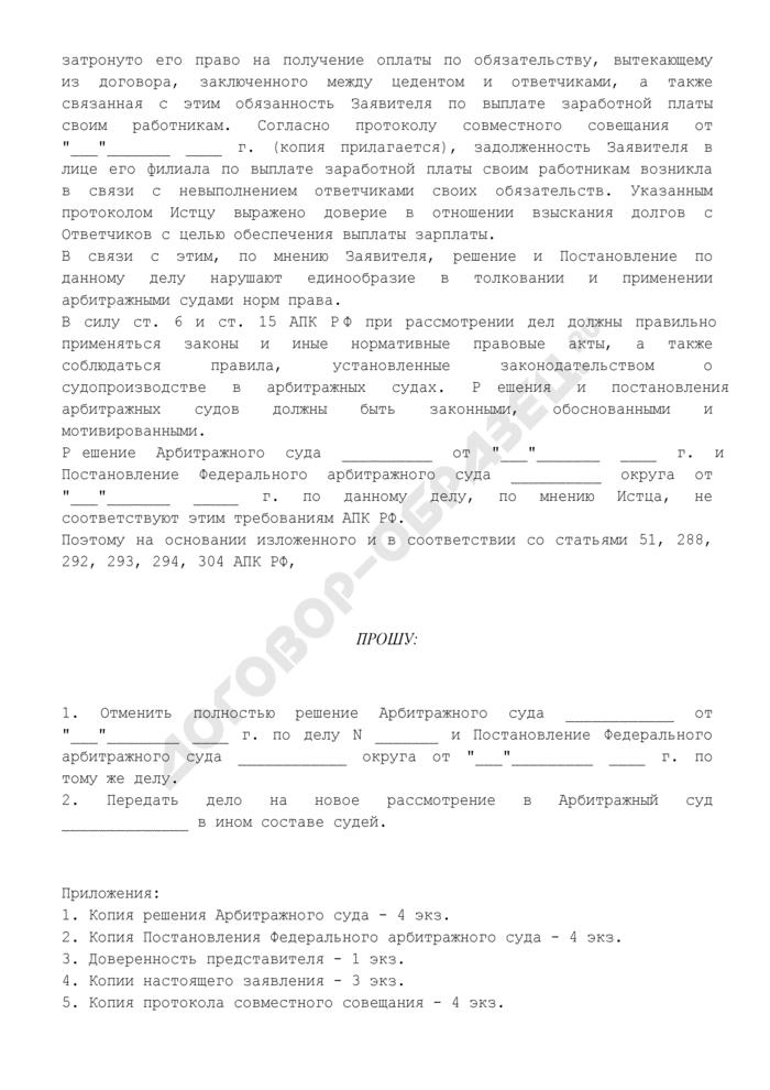 Заявление о пересмотре в порядке надзора решения арбитражного суда по делу и постановления Федерального арбитражного суда округа по тому же делу. Страница 3