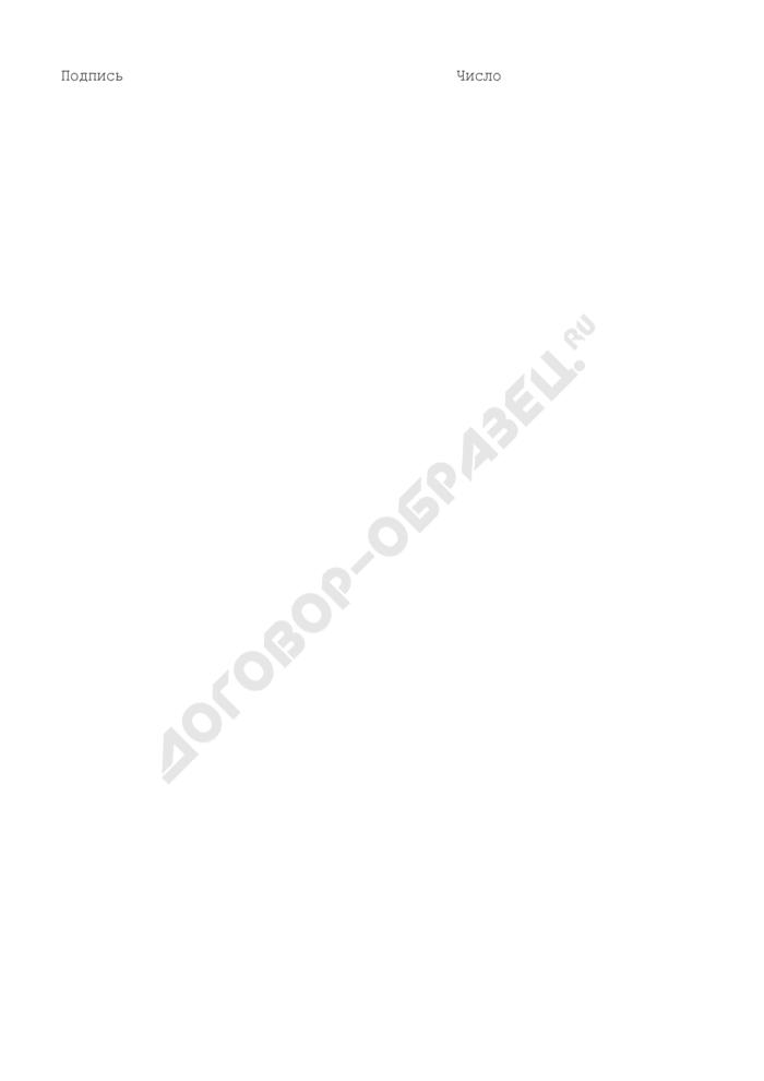 Заявление о перечислении ежемесячной денежной выплаты на лицевой (карточный) счет почетного гражданина города Жуковского Московской области. Страница 2