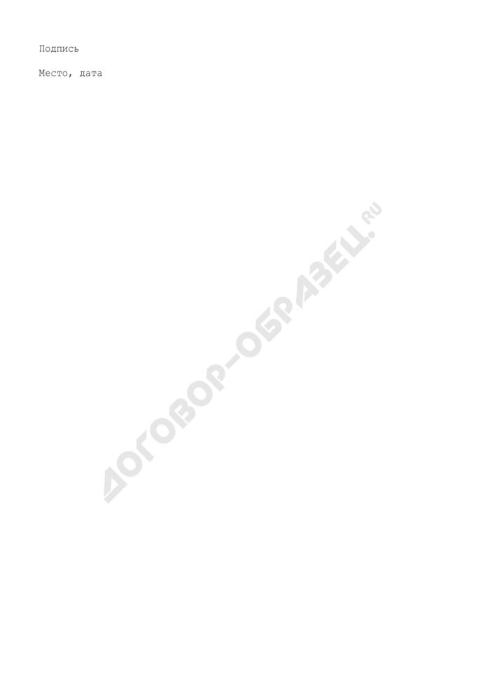 Заявление о переселении/репатриации на условиях соглашения, определенных законодательством Российской Федерации и Латвийской Республики для лиц, постоянно проживающих в Российской Федерации. Страница 2