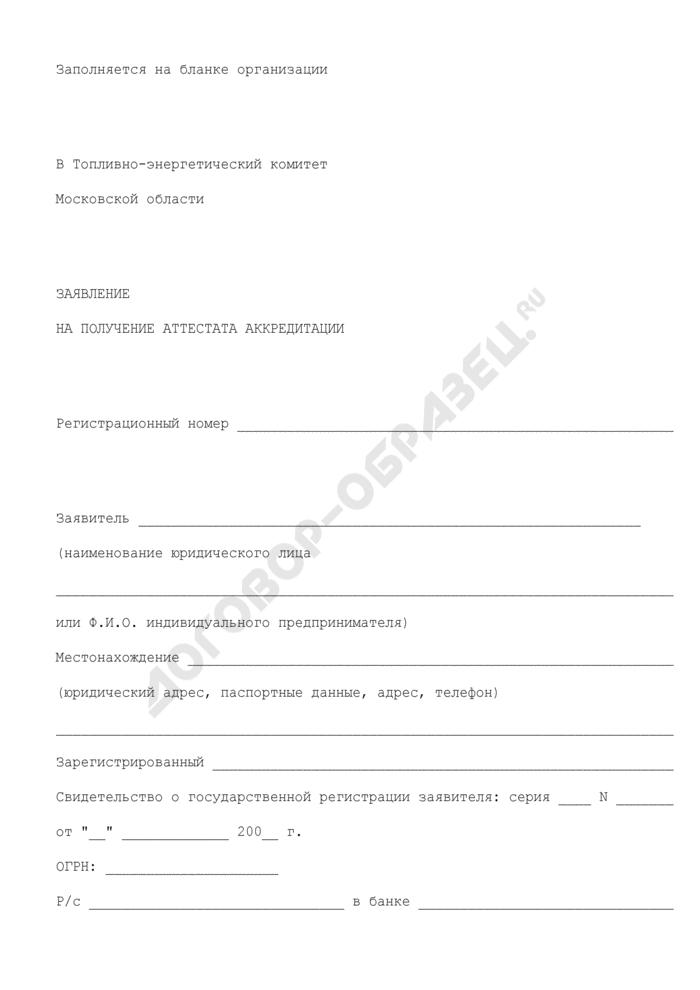 Заявление в Топливно-энергетический комитет Московской области на получение аттестата аккредитации. Страница 1