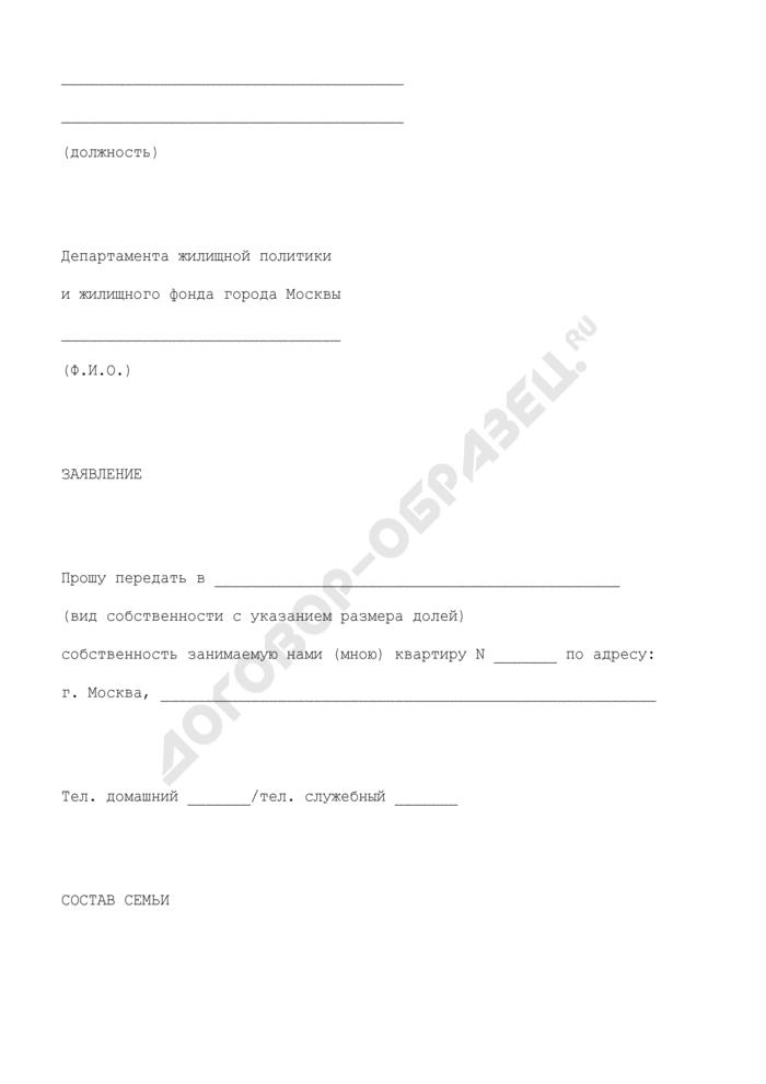 Заявление о передаче в собственность граждан квартиры в порядке приватизации. Страница 1