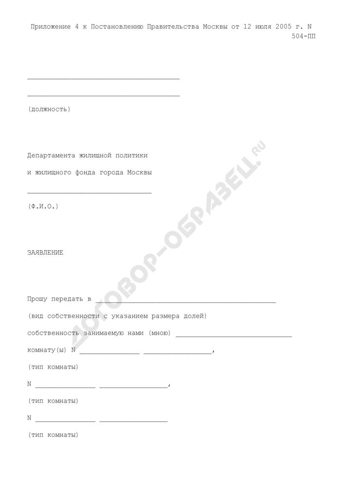 Заявление о передаче в собственность граждан занимаемых ими комнат(ы) в коммунальной квартире. Страница 1