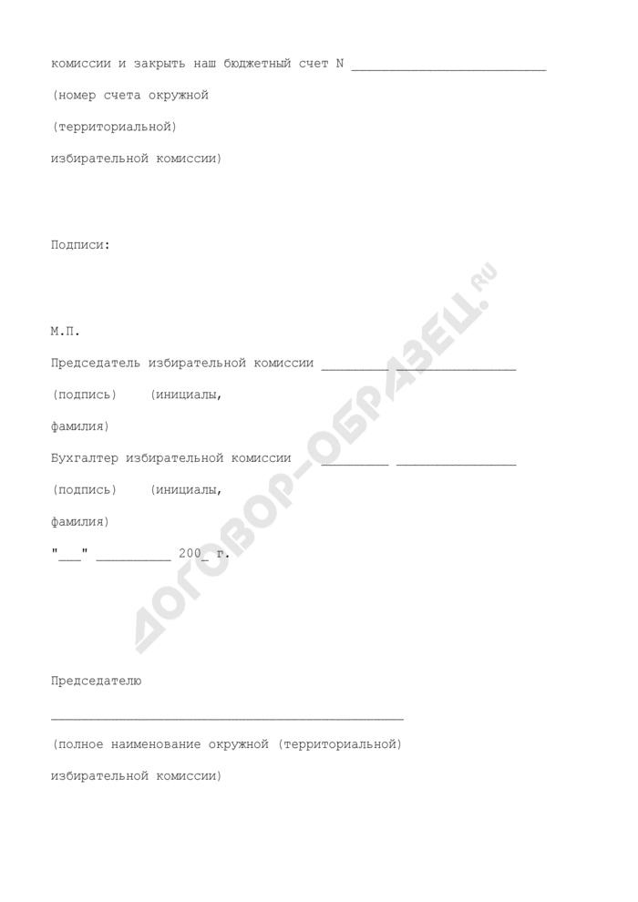 Заявление о перечислении остатка неизрасходованных средств на лицевой счет Московской городской избирательной комиссии. Страница 2