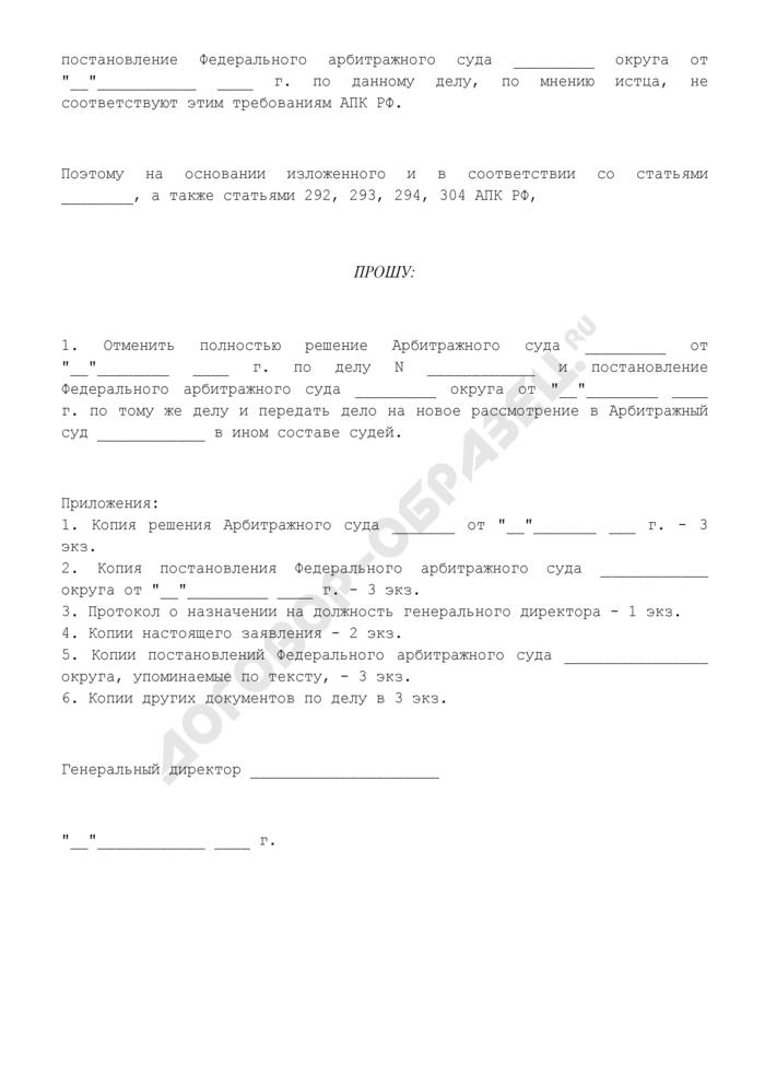 Заявление о пересмотре в порядке надзора и отмене решения арбитражного суда и постановления Федерального арбитражного суда на основании принятия судом решения о правах и обязанностях лица, не привлеченного к участию в деле. Страница 3