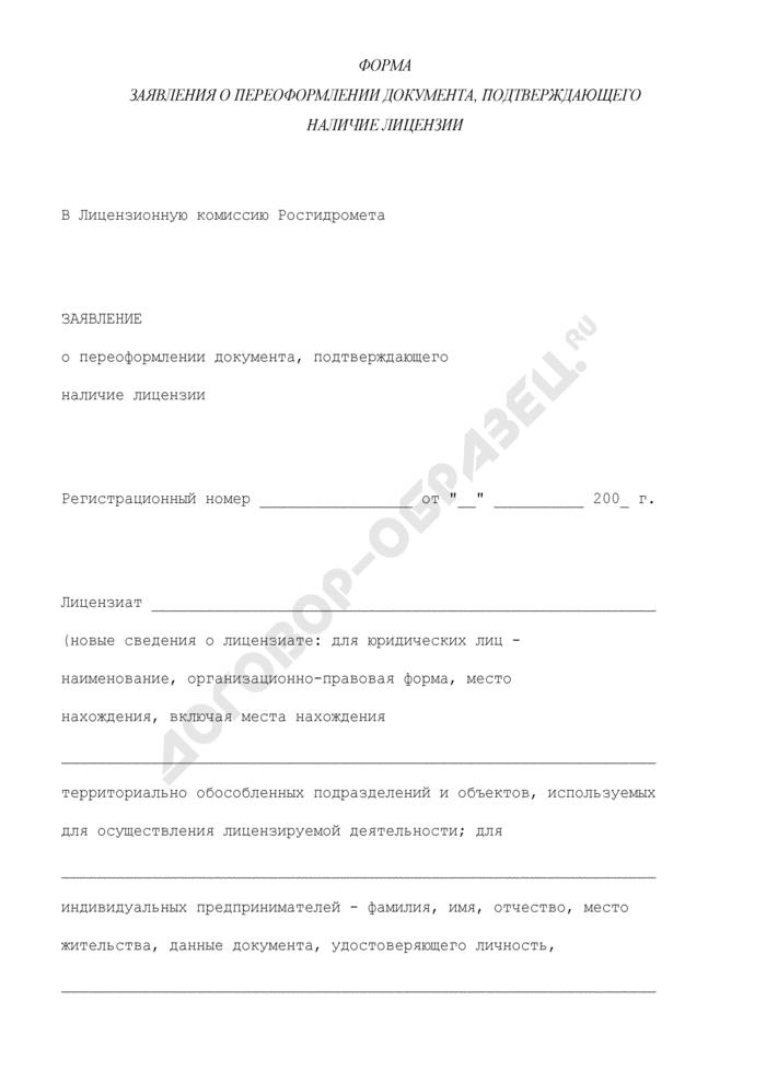 Заявление о переоформлении документа, подтверждающего наличие лицензии на осуществление вида деятельности в области гидрометеорологии и смежных с ней областях. Страница 1