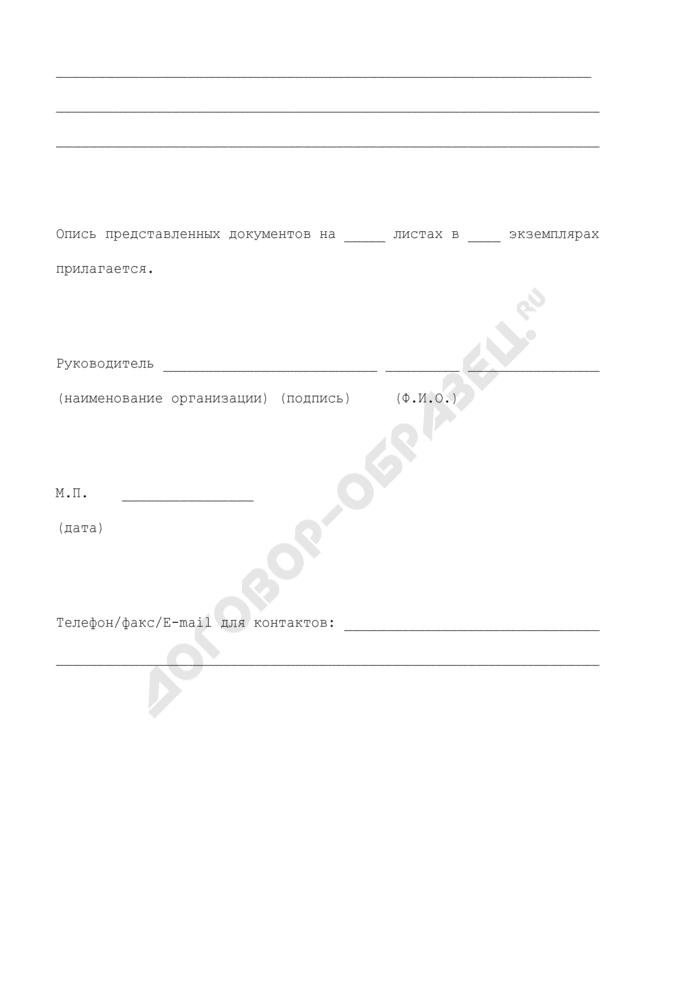 Заявление о переоформлении документа, подтверждающего наличие лицензии на осуществление вида деятельности в области гидрометеорологии и смежных с ней областях. Страница 3