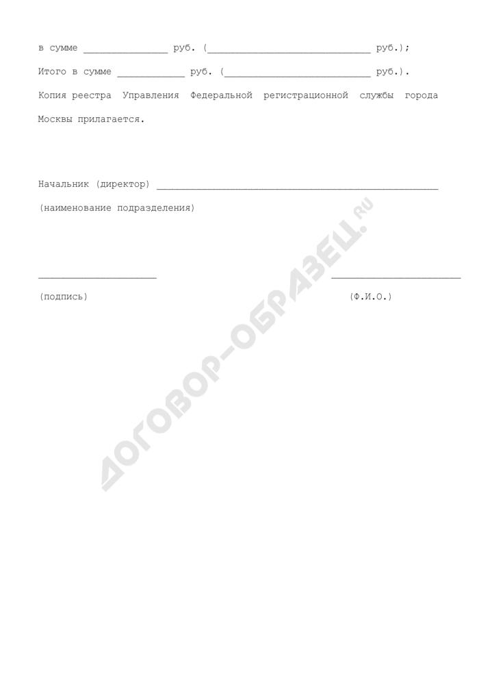 Заявление о перечислении на расчетный счет Москомрегистрации в счет оплаты регистрации прав собственности города на квартиру(ы) (комнату(ы) в квартире); в счет оплаты регистрации договора отчуждения квартир(ы) (комнат(ы) в квартире). Страница 2