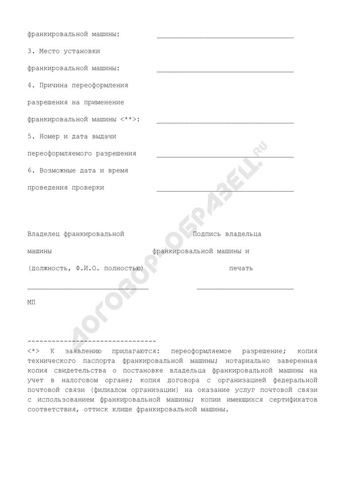 Заявление о переоформлении разрешения на применение франкировальной машины. Страница 2