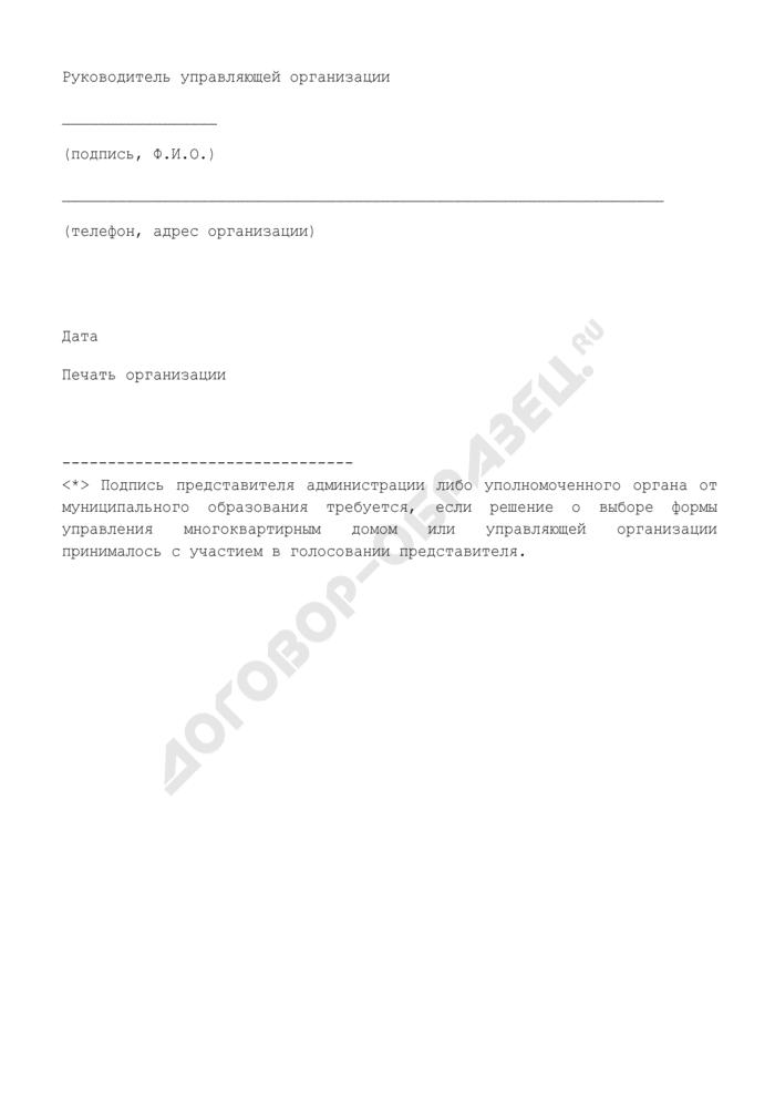 Заявление о передаче многоквартирного жилого дома в управление управляющей организации на территории городского округа Дзержинский Московской области. Страница 2