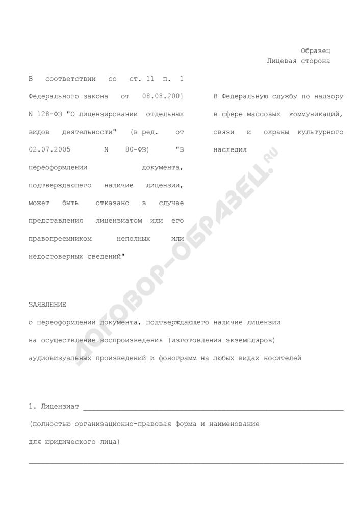 Заявление о переоформлении документа, подтверждающего наличие лицензии на осуществление воспроизведения (изготовления экземпляров) аудиовизуальных произведений и фонограмм на любых видах носителей (образец). Страница 1