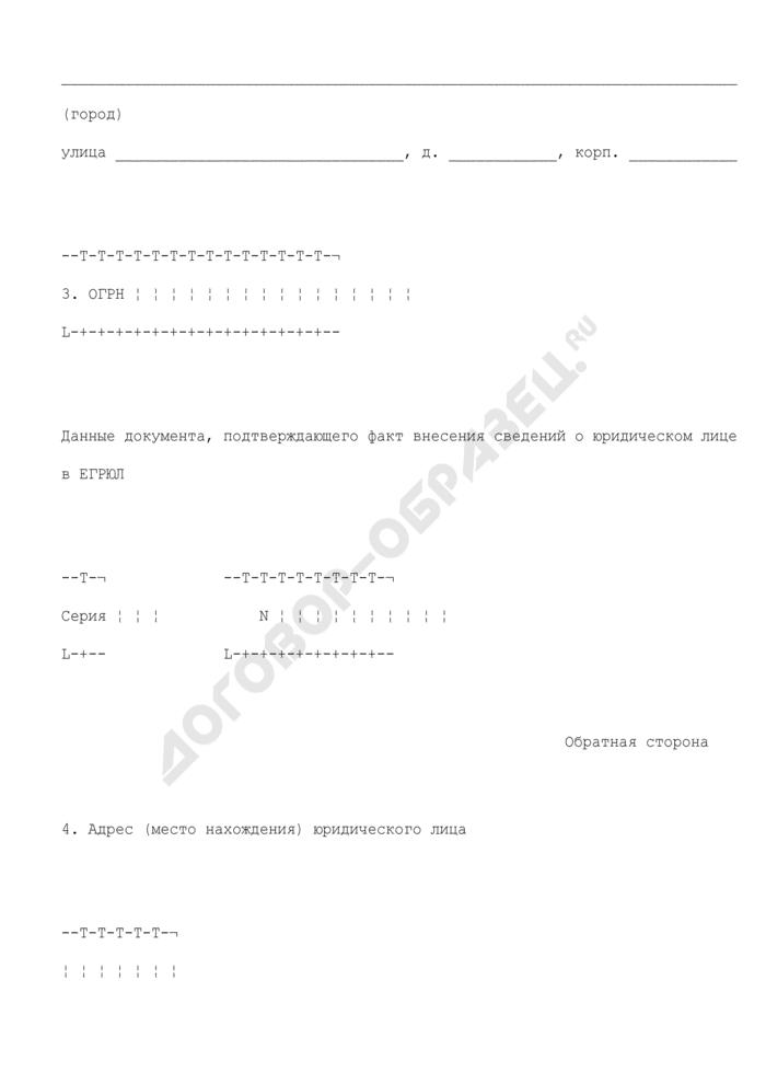 Заявление о переоформлении документа, подтверждающего наличие лицензии на осуществление воспроизведения (изготовления экземпляров) аудиовизуальных произведений и фонограмм на любых видах носителей (образец). Страница 3