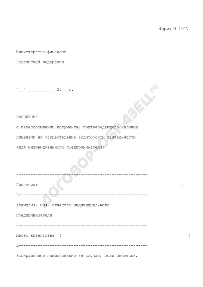 Заявление о переоформлении документа, подтверждающего наличие лицензии на осуществление аудиторской деятельности. Форма N 7-ЛА. Страница 1