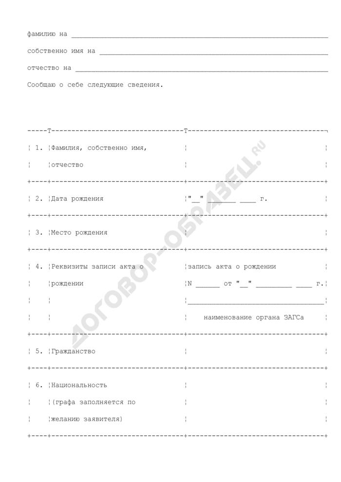 Заявление о перемене имени для граждан Российской Федерации, проживающих за пределами территории Российской Федерации. Форма N 15. Страница 2