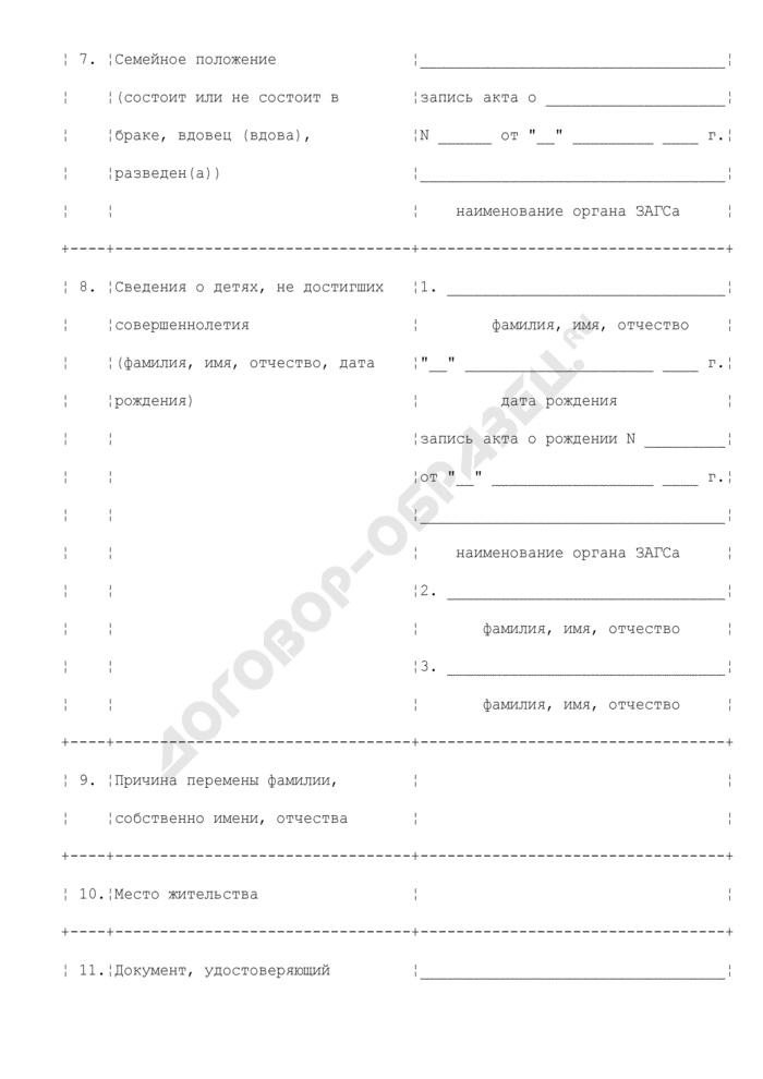 Заявление о перемене имени для граждан Российской Федерации, проживающих за пределами территории Российской Федерации. Форма N 15. Страница 3