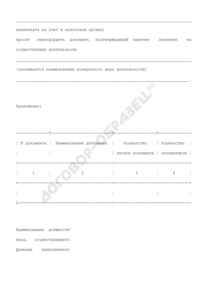 Заявление о переоформлении документа, подтверждающего наличие лицензии на осуществление деятельности по пенсионному обеспечению и пенсионному страхованию. Страница 3