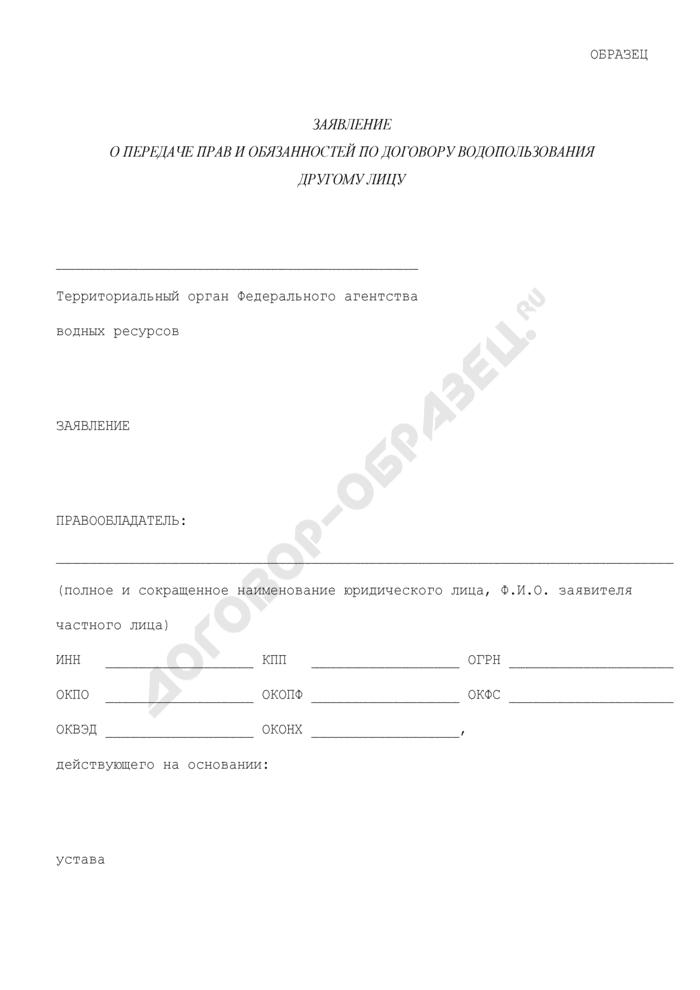 Заявление о передаче прав и обязанностей по договору водопользования другому лицу (образец). Страница 1