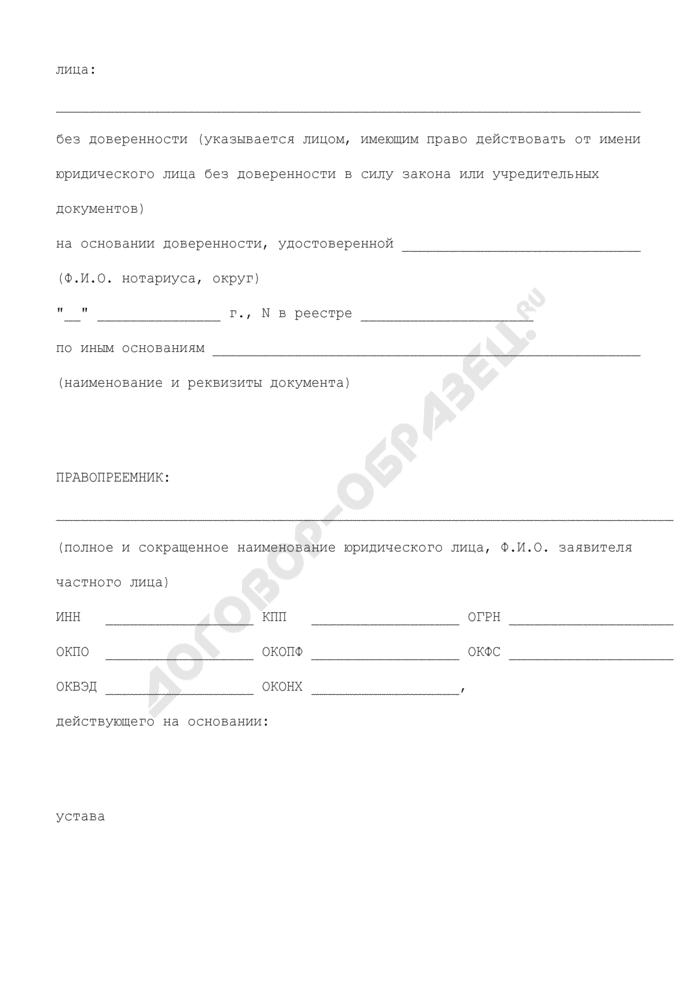 Заявление о передаче прав и обязанностей по договору водопользования другому лицу (образец). Страница 3