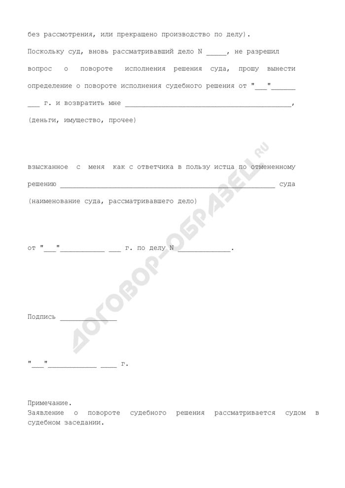 Заявление о повороте исполнения судебного решения судом первой инстанции. Страница 2