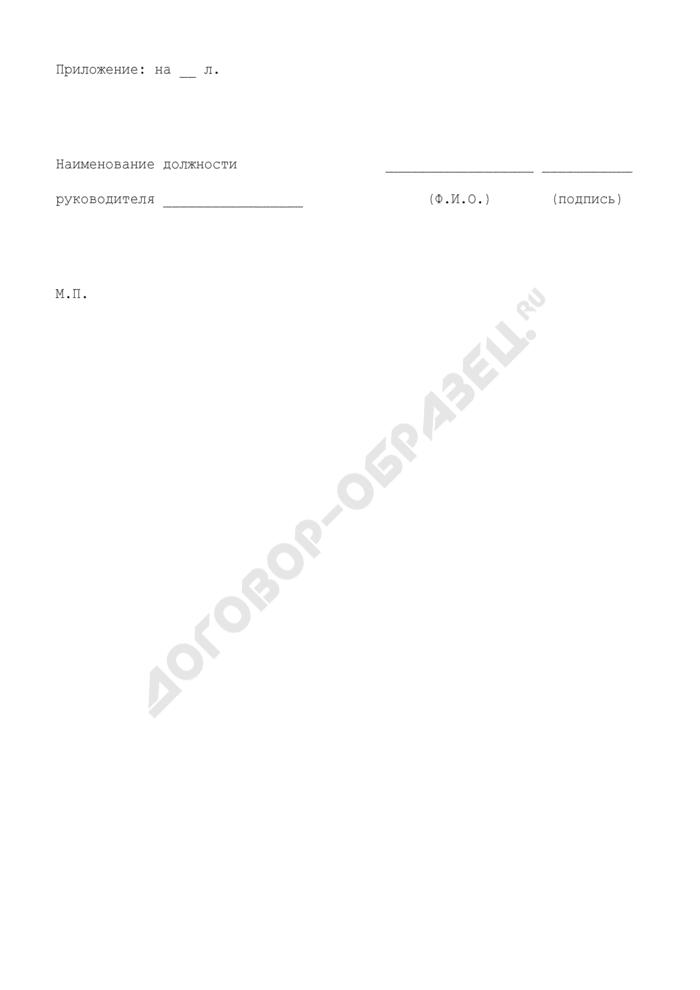 Заявление о погашении задолженности перед федеральным бюджетом, выраженной в иностранной валюте, государственных ценных бумагах и правах требования по обязательствам Российской Федерации, составляющим государственный внешний долг Российской Федерации. Страница 3