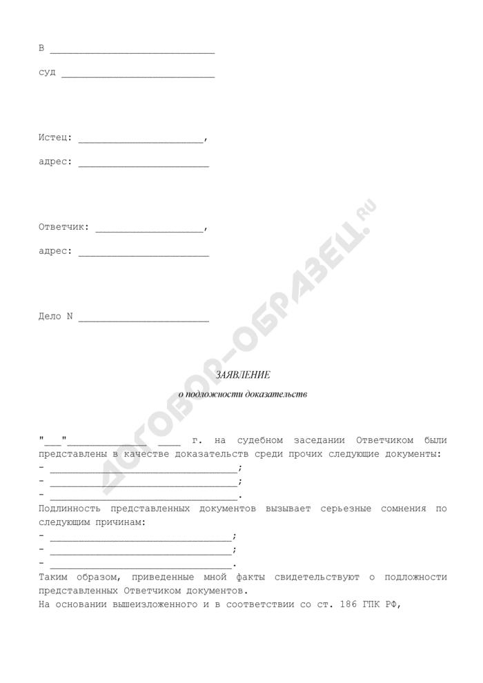 Заявление о подложности доказательств и истребовании оригиналов документов. Страница 1