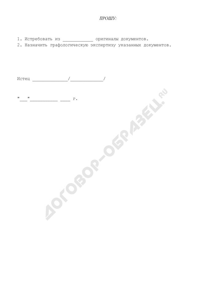 Заявление о подложности доказательств и истребовании оригиналов документов. Страница 2