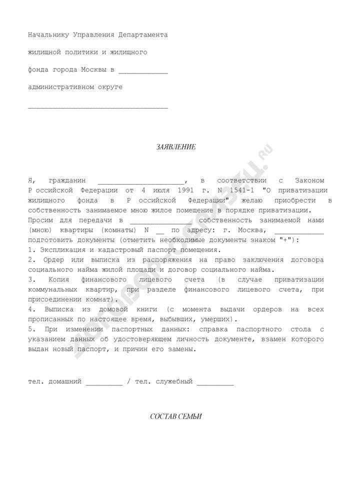 Заявление о подготовке документов для передачи в собственность занимаемой квартиры в порядке приватизации в городе Москве. Страница 1