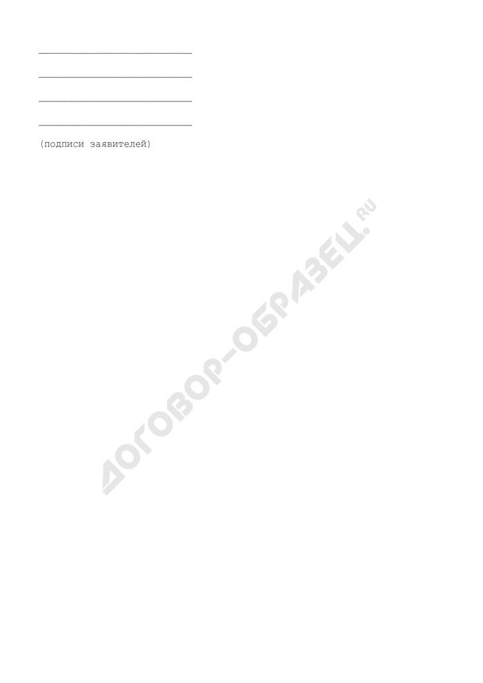 Заявление о подготовке документов для передачи в собственность занимаемой квартиры в порядке приватизации в городе Москве. Страница 3