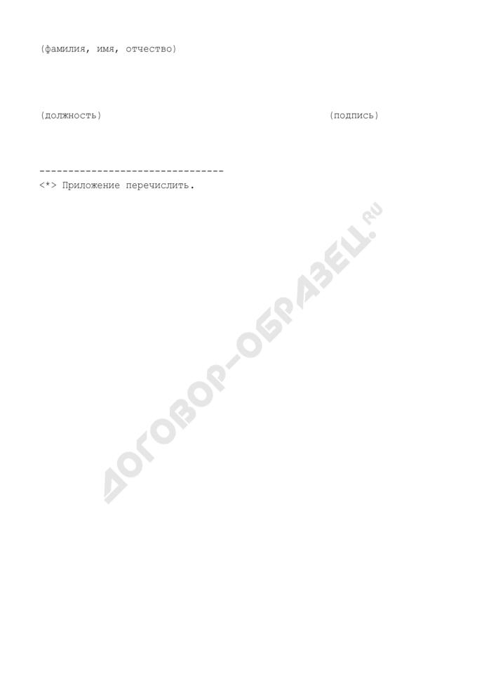 Заявление о подтверждении целевого назначения ввозимых отдельных видов металлообрабатывающего оборудования (образец). Страница 2