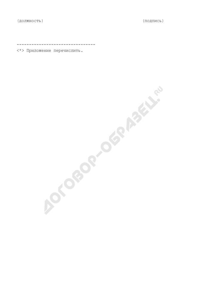 Заявление о подтверждении целевого назначения ввозимых отдельных видов модулей и устройств на жидких кристаллах (образец). Страница 2