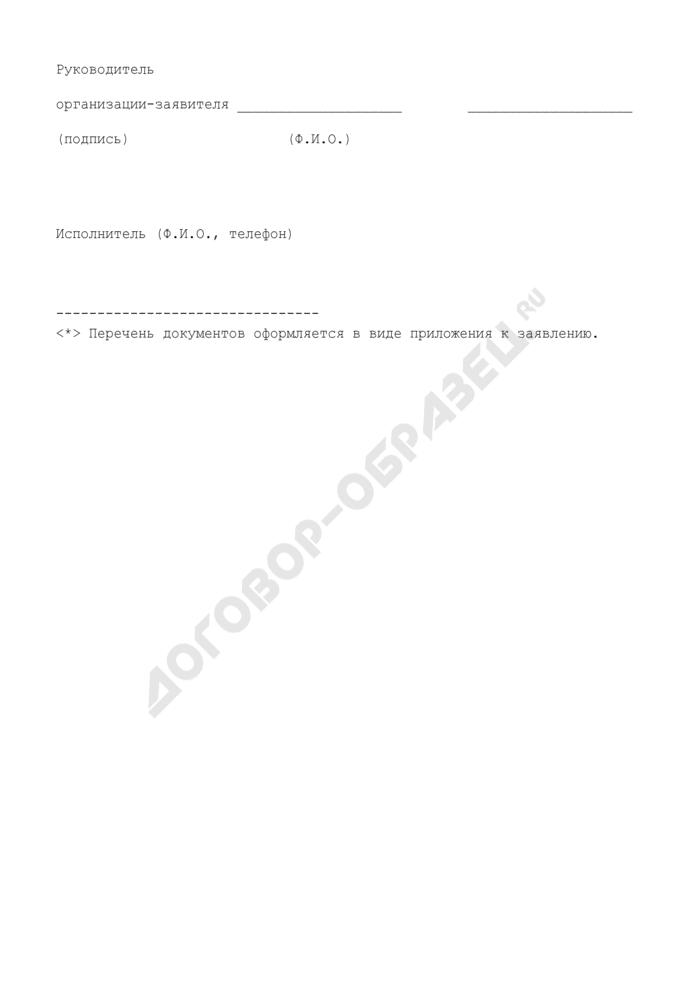 Заявление о подтверждении целевого назначения наркотических и психотропных лекарственных средств, предназначенных для оказания гуманитарной помощи (содействия) или помощи при чрезвычайных ситуациях и вывозимых с территории Российской Федерации. Страница 2