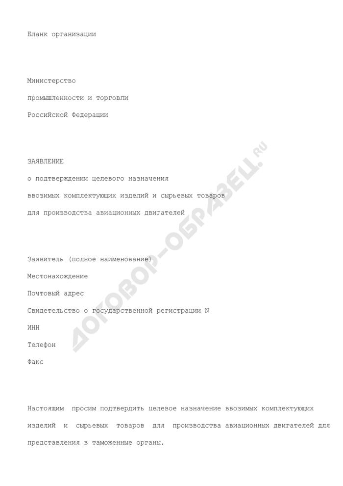 Заявление о подтверждении целевого назначения ввозимых комплектующих изделий и сырьевых товаров для производства авиационных двигателей (образец). Страница 1
