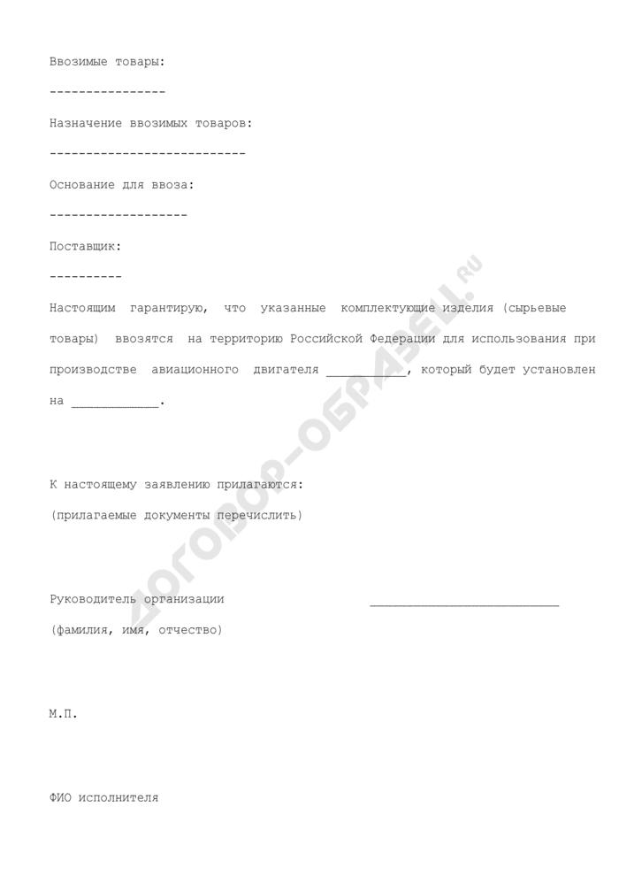 Заявление о подтверждении целевого назначения ввозимых комплектующих изделий и сырьевых товаров для производства авиационных двигателей (образец). Страница 2