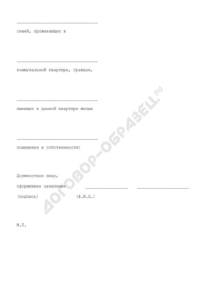 Заявление о покупке свободного жилого помещения (комнаты) в коммунальной квартире, находящейся в собственности города Москвы. Страница 3