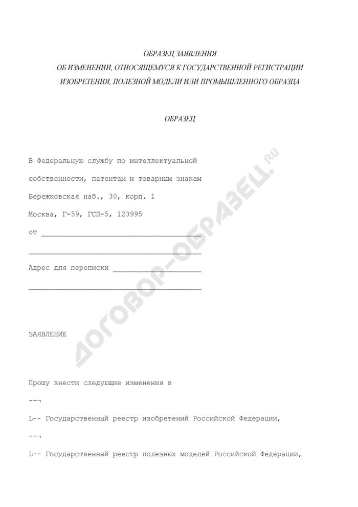Заявление в Федеральную службу по интеллектуальной собственности, патентам и товарным знакам об изменении, относящемуся к государственной регистрации изобретения, полезной модели или промышленного образца (образец). Страница 1