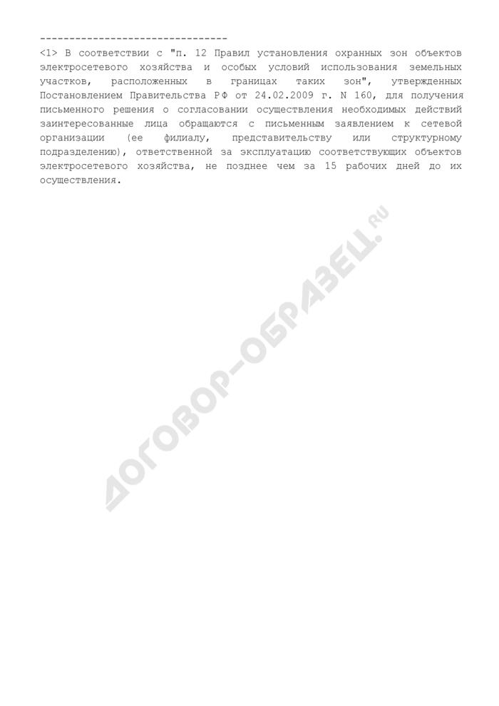 Заявление о получении решения о согласовании осуществления определенного действия (действий) в границах охранной зоны объекта электросетевого хозяйства. Страница 3