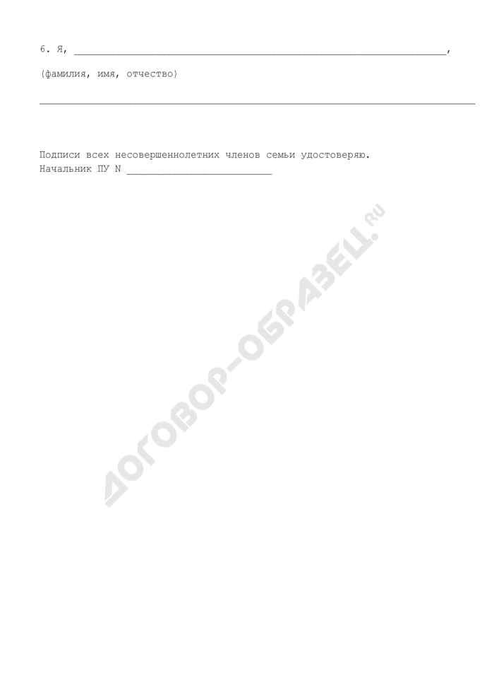 Заявление о получении согласия на приватизацию муниципального жилого помещения в собственность граждан на территории городского поселения Зарайск Зарайского района Московской области. Страница 3