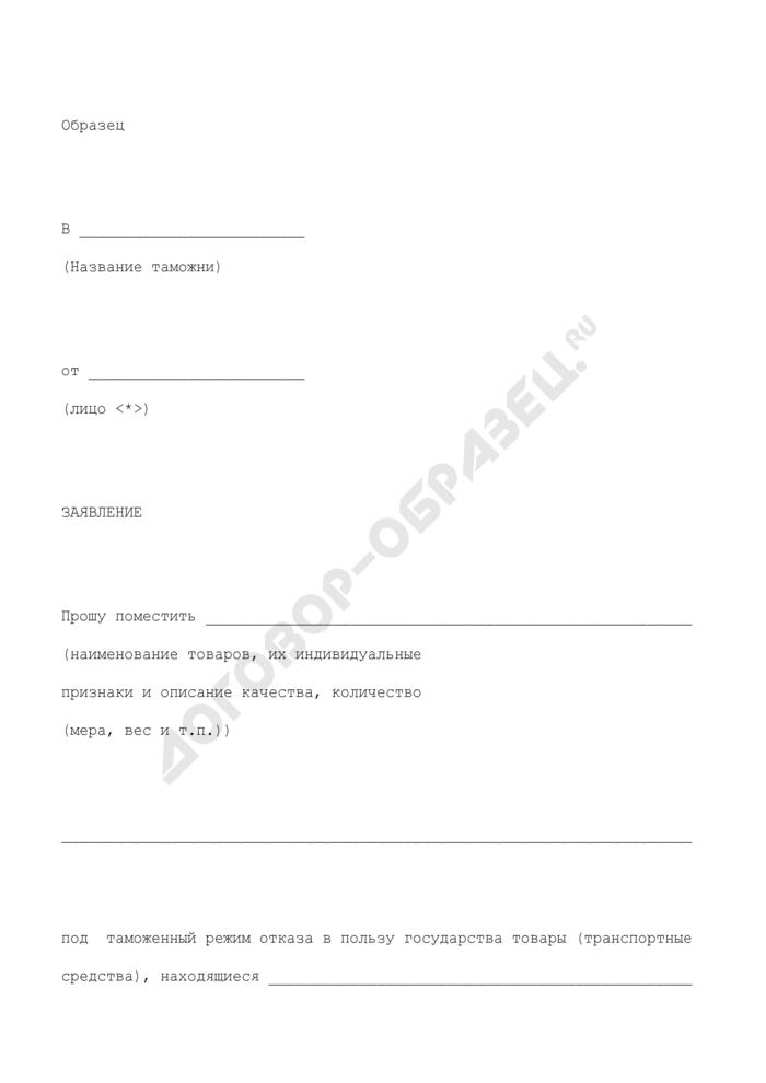 Заявление о помещении товаров (транспортных средств) под таможенный режим отказа в пользу государства. Страница 1