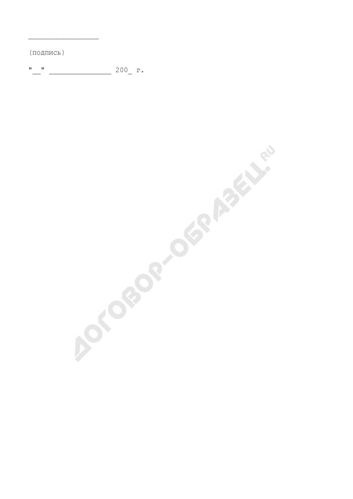 Заявление о поступлении на государственную гражданскую службу и замещении должности государственной гражданской службы в федеральном суде общей юрисдикции, Судебном департаменте при Верховном Суде Российской Федерации, управлении (отделе) судебного департамента в субъекте Российской Федерации. Форма N 3. Страница 2