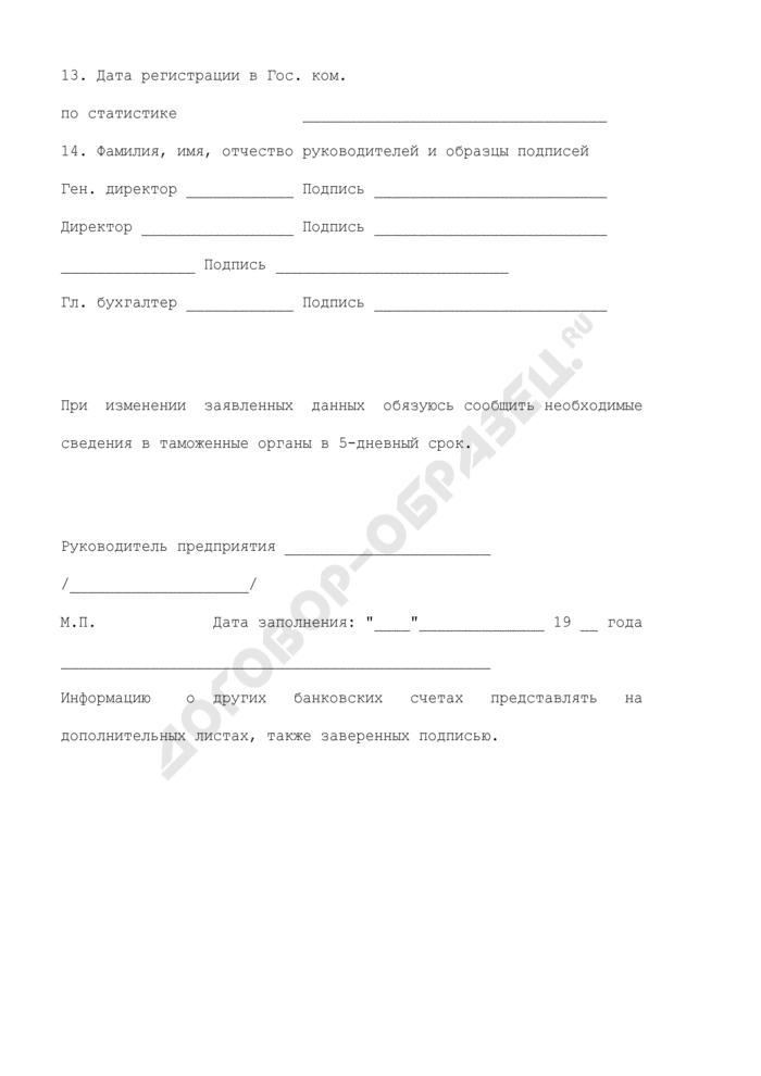 Заявление о постановке на учет организации в качестве участника внешнеэкономической деятельности. Страница 3